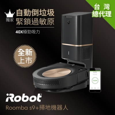 美國Roomba s9+ 自動倒垃圾+40倍超強吸力 極致奢華掃地機器人