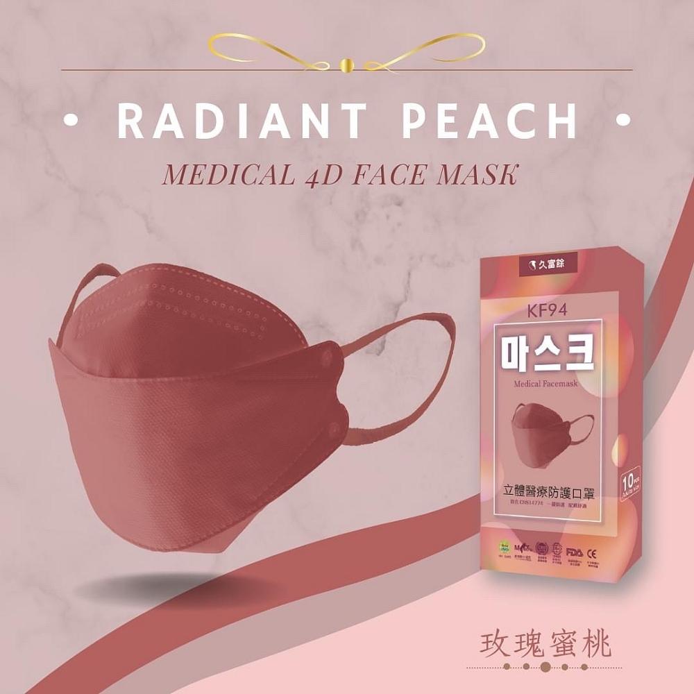 久富餘 KF94韓版4層立體醫療口罩-雙鋼印-玫瑰蜜桃 (10片/盒)