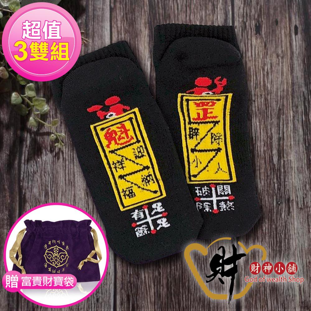 財神小舖 平步青雲貴人襪(小人襪) 3入 (含開光) SOCK-01-3