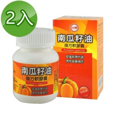 台糖南瓜籽油複方軟膠囊60粒(2瓶/組)