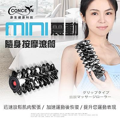 Concern康生 mini震動按摩滾筒 黑白迷彩 CON-YG025-BK