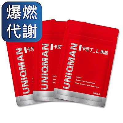 UNIQMAN 卡尼丁_L-肉鹼 素食膠囊 (30粒/袋)3袋組