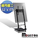 Mountor畫架式顯示器立架/移動架MS4059-適用直立32~61吋/橫放32~51吋