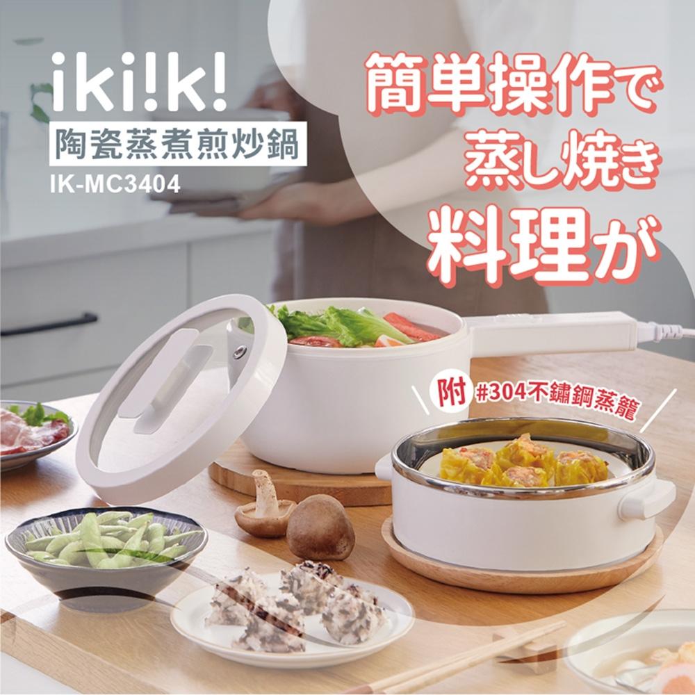 伊崎 ikiiki 陶瓷蒸煮煎炒鍋  IK-MC3404