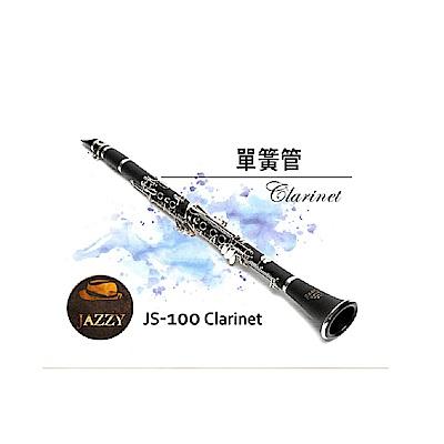 JAZZY豎笛(單簧管、黑管) JS-100 鍍鎳‧ABS木紋膠管