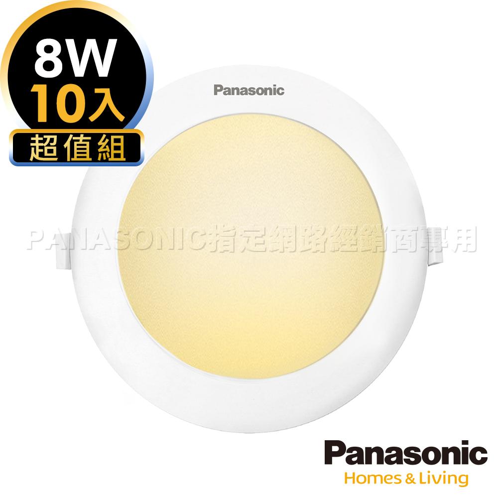 Panasonic國際牌 10入超值組  8W LED 薄型崁燈- 黃光10cm