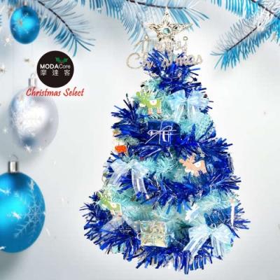 摩達客 台灣製夢幻2尺/2呎(60cm)經典冰藍色聖誕樹(藍銀木質麋鹿系)