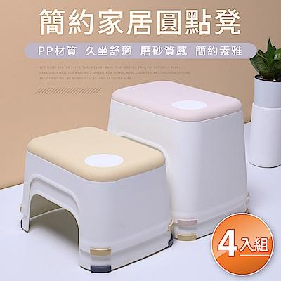 IDEA-簡約設計雙色原點小椅凳4入組