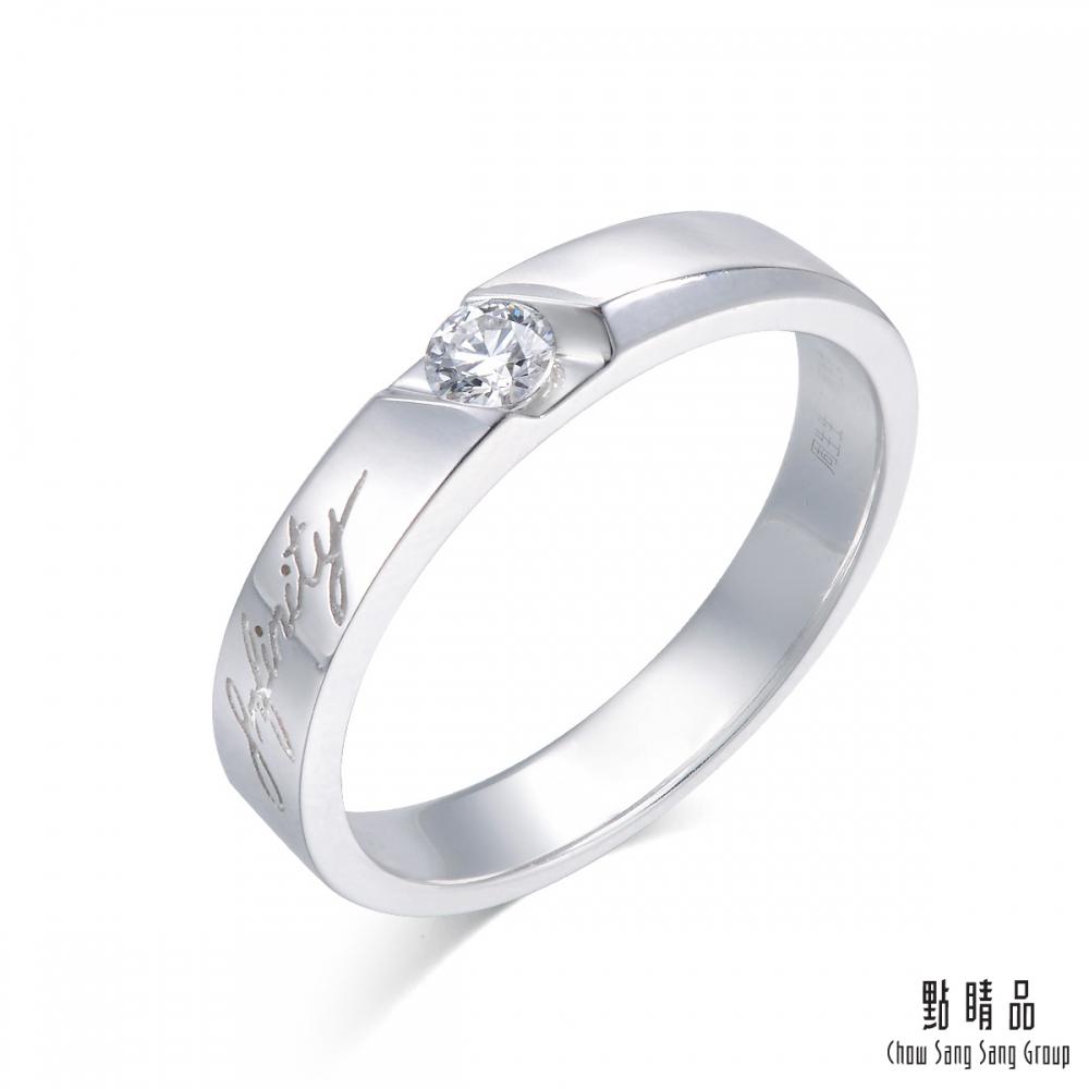 點睛品  Infinity 18K白金鑽石戒指-女戒