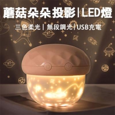 蘑菇朵朵投影燈 附5套幻燈片 LED燈 創意USB燈 投射燈 造型燈 裝飾燈 照明燈