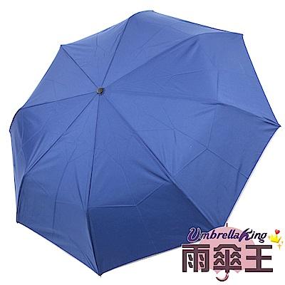 【雨傘王-終身免費維修】23吋奈米防潑水安全自動傘-深藍