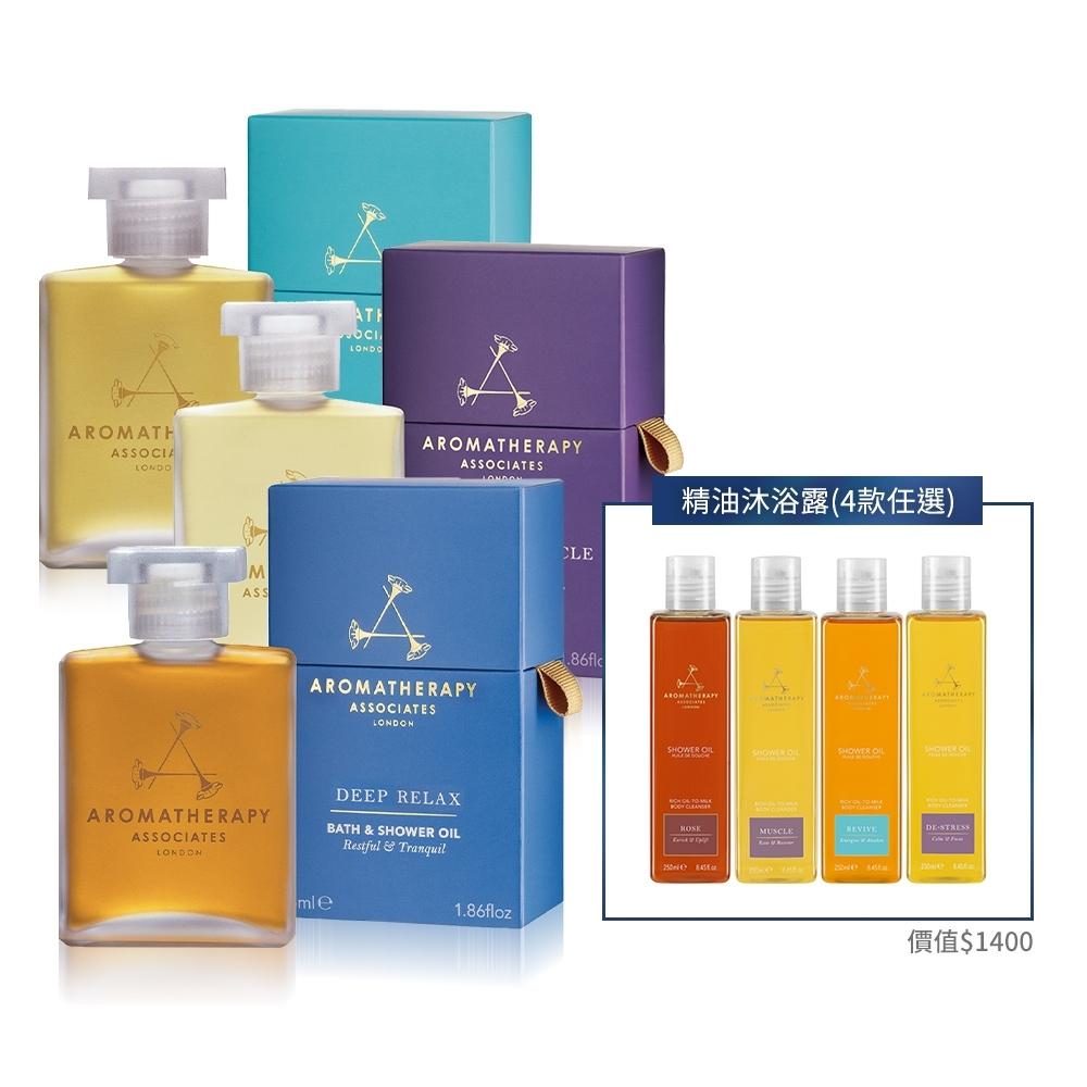 AA 經典精油香氛沐浴油1+1優惠組 (Aromatherapy Associates)