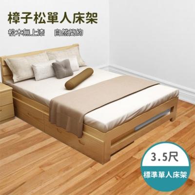 [日上川]樟子松原木3.5尺單人床架 (DIY組裝)