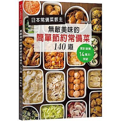 日本常備菜教主:無敵美味的簡單節約常備菜140道