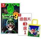 (預購) 路易吉洋樓 3 NS中文版 +遊戲三選一 送瑪利歐購物袋