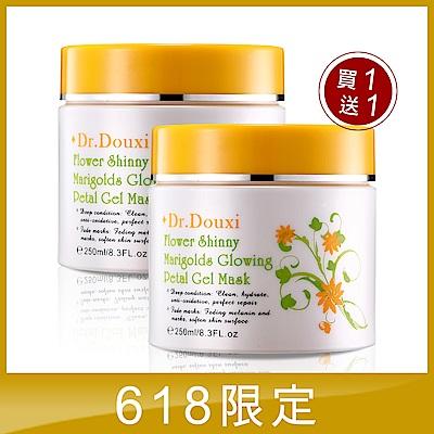 Dr.Douxi朵璽 花晶靈金盞花璀璨花瓣膜 250ml 買一送一