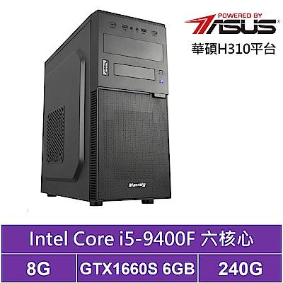 華碩H310平台[獸神御使]i5六核GTX1660S獨顯電玩機