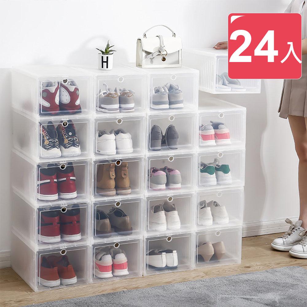 [團購價] 24入-木暉 收納神器加厚款磨砂特大鞋盒收納盒-2色