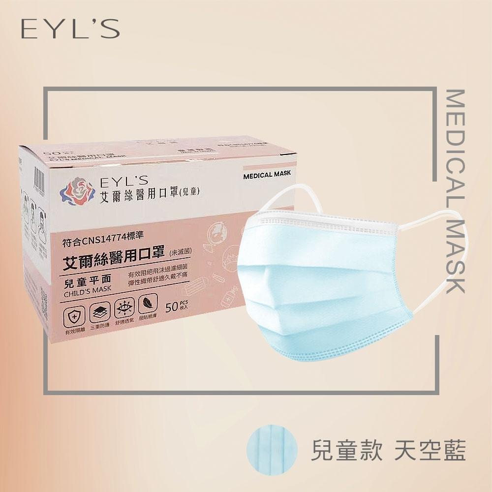 EYL'S 艾爾絲 醫用口罩 兒童款-天空藍1盒入(50入/盒)