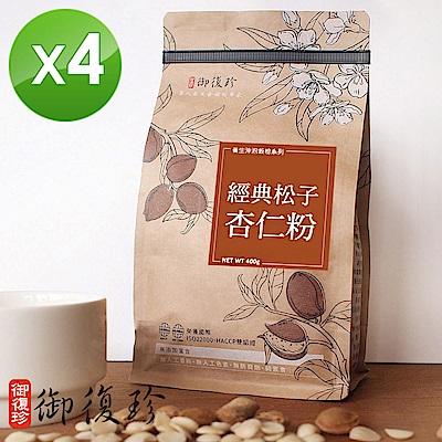 御復珍 經典松子杏仁粉4件組-無糖(400g)