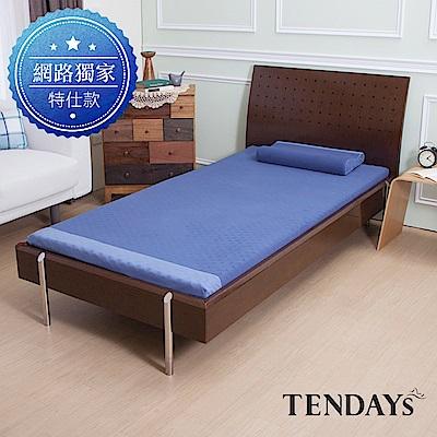 TENDAYS DS柔眠床墊(冰湖藍)標準單人<b>3</b>尺 <b>5</b>.5cm厚