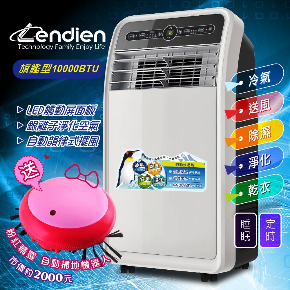 LENDIEN聯電 10000BTU頂級旗艦版多功能移動式冷氣機(LD-3160CH) @ Y!購物