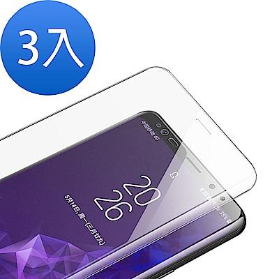 S9+ 透明 9H 鋼化玻璃膜 保護貼-曲面黑-超值3入組