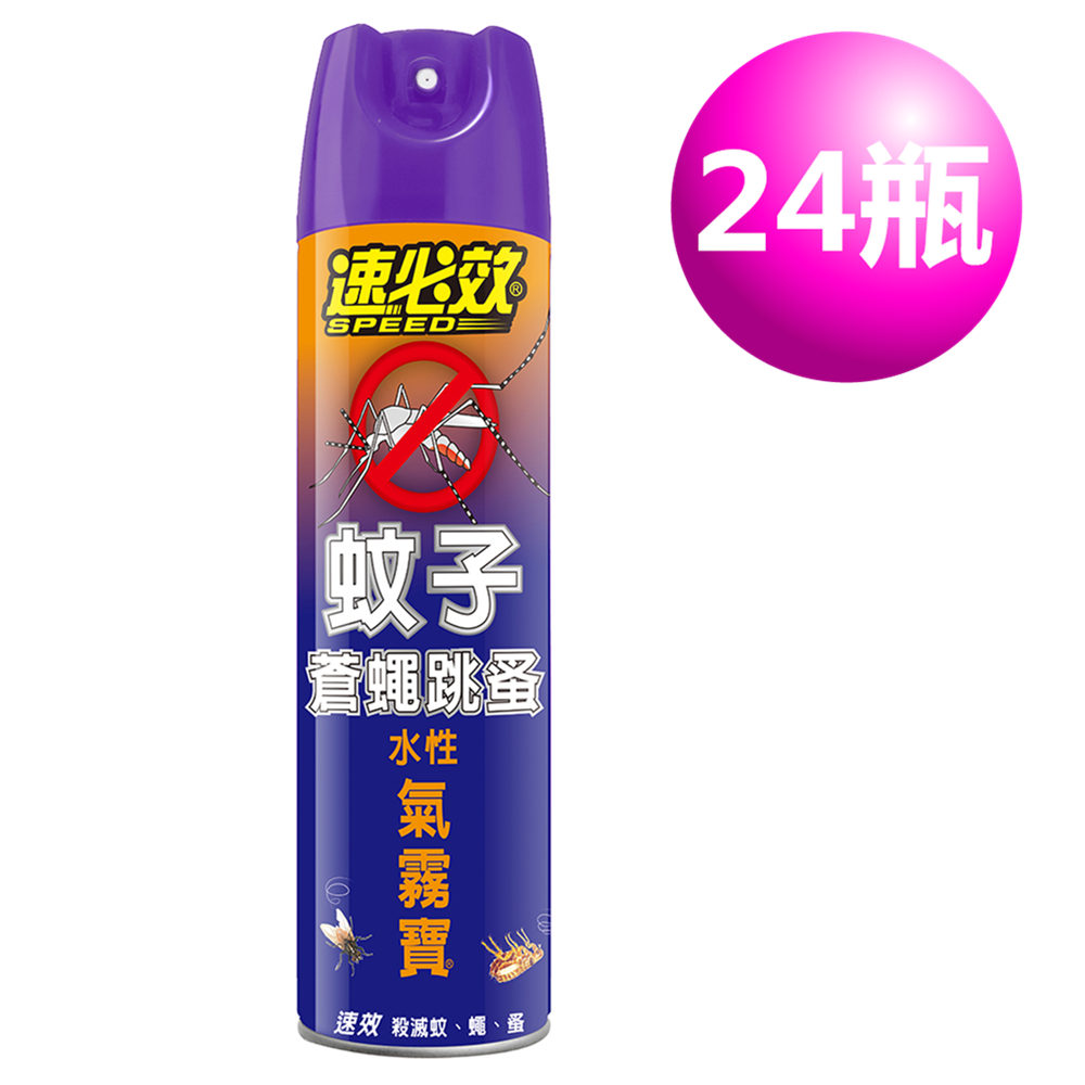速必效水性蚊子蒼蠅跳蚤氣霧寶(24瓶)