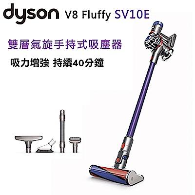 [熱銷推薦] dyson 戴森 V8 Fluffy SV10E 無線吸塵器(紫色款)