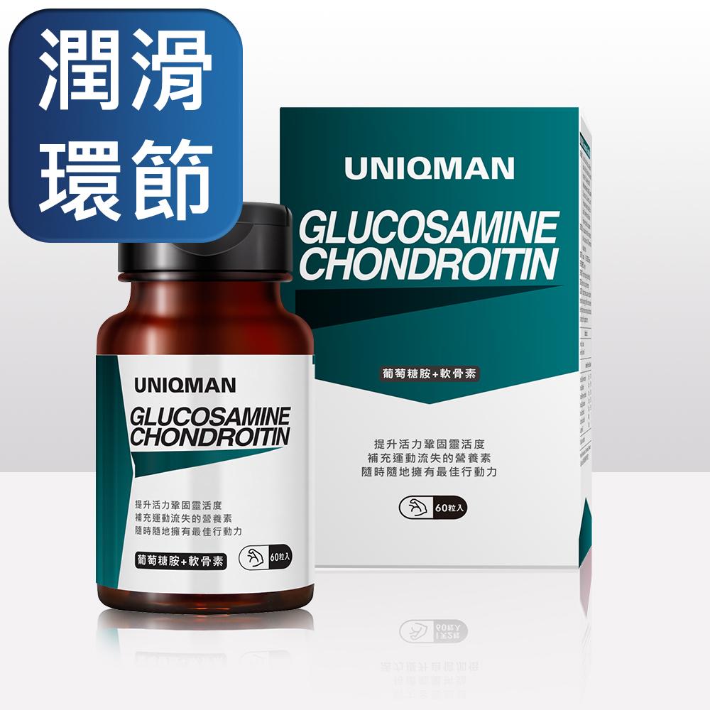 UNIQMAN 葡萄糖胺+軟骨素 膠囊 (60粒/瓶)