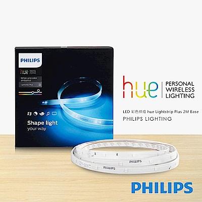 【飛利浦 PHILIPS LIGHTING】Hue無線智慧照明_LED彩色條燈(2米)
