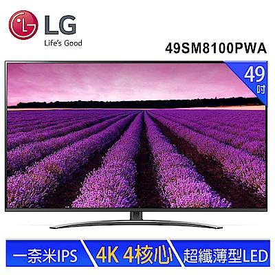 LG樂金 49型(4K)液晶電視 49SM8100PWA