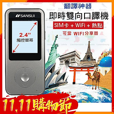 【加碼耳機賣場】【SANSUI 山水】即時雙向口譯機 可當WIFI分享器(SPT-AI)