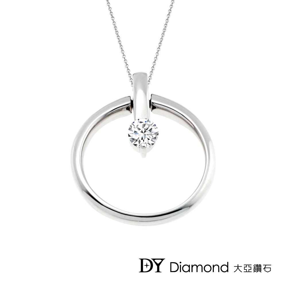 DY Diamond 大亞鑽石 18K金 0.30克拉  D/VS1 時尚鑽墜