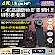 【CHICHIAU】SONY感光元件 聯詠96675 高清正4K 迷你DIY微型針孔攝影機錄影模組 product thumbnail 1