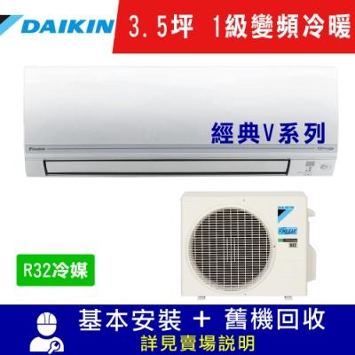 DAIKIN大金 3.5坪 1級變頻冷暖氣 RHF20VAVLT/FTHF20VAVLT 經典V系列 R32冷媒