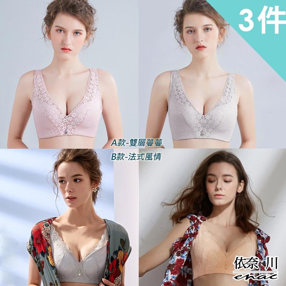 enac 依奈川 A/B款-法式蔓蔓蕾絲花朵無鋼圈內衣(3件組-隨機)