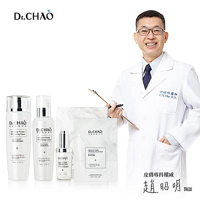 【Dr.CHAO】Spotlight 每日嫩白組