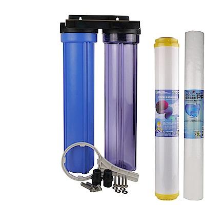 20吋小胖標準二道濾殼吊片組(透明)+水垢抑制濾心