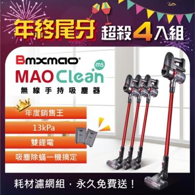 Bmxmao M5 無線手持吸塵器 尾牙限定開運4入組