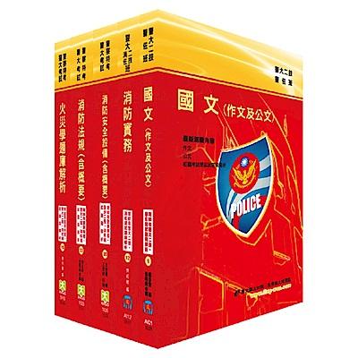 警大二技入學考試(消佐班)套書(贈題庫網帳號1組)