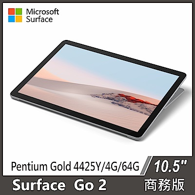 Surface Go 2 4425Y/4G/64G 商務版