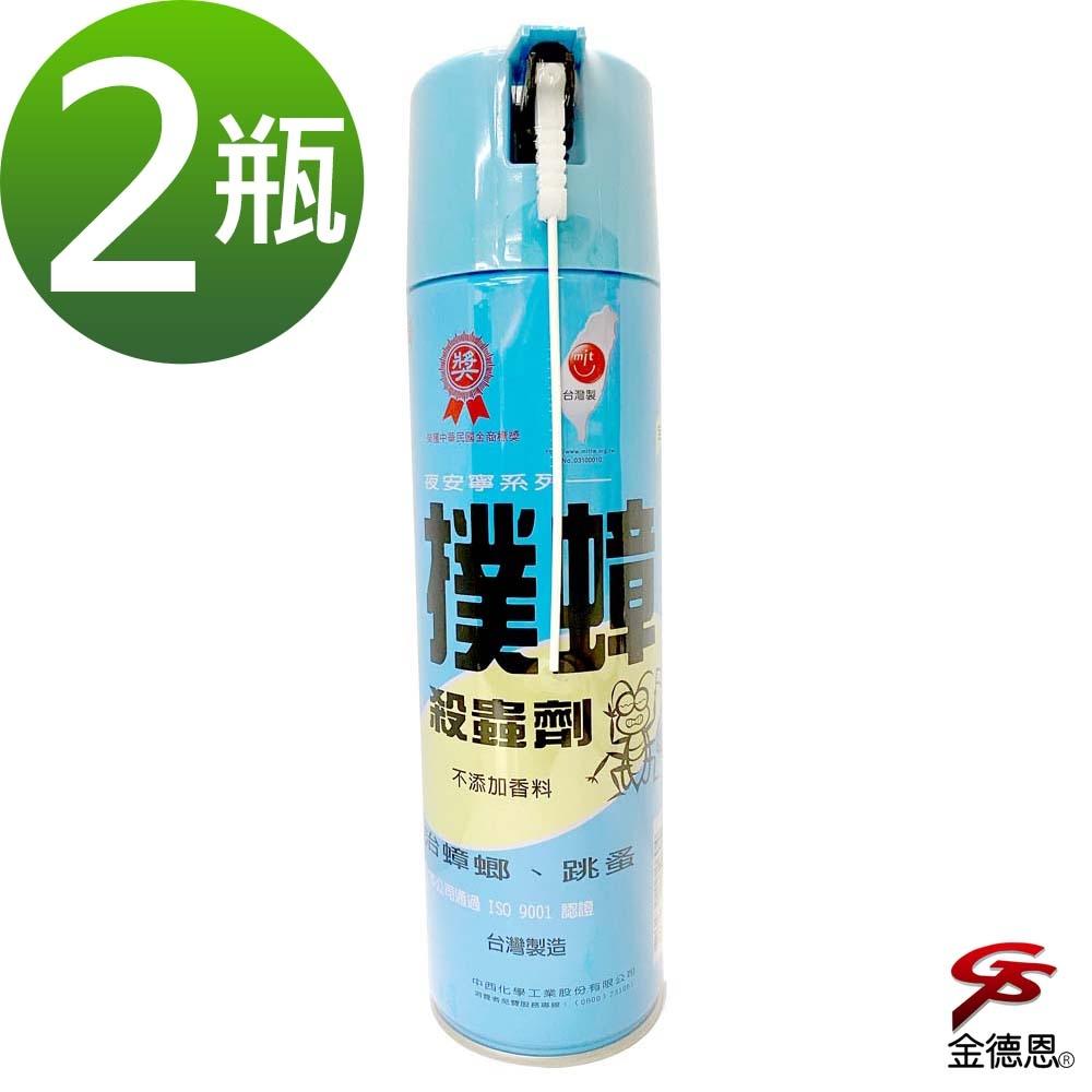 金德恩 中西 撲蟑防蟲噴霧劑(550g/瓶)x2瓶