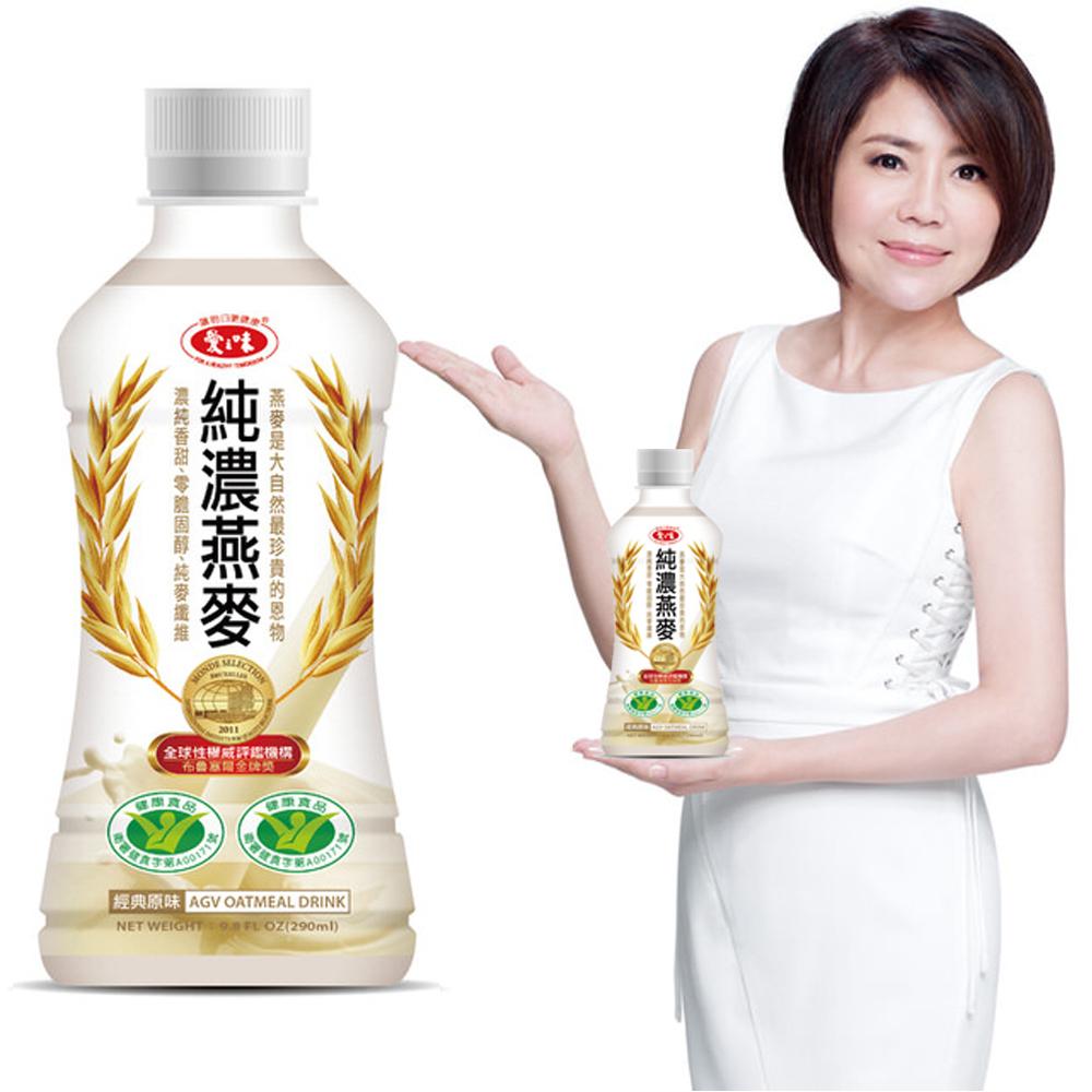 愛之味 純濃燕麥(290mlx24瓶)x2箱組(榮獲兩項國家健康食品認證)