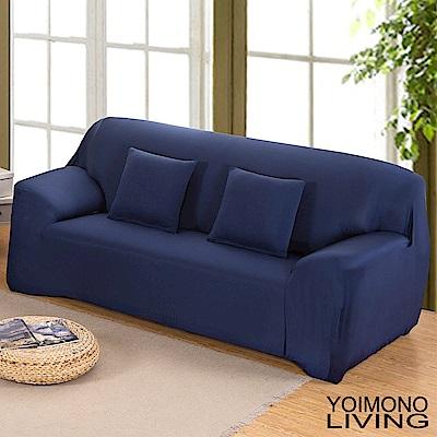YOIMONO LIVING「大地色系」彈性沙發套(藍色3人座)