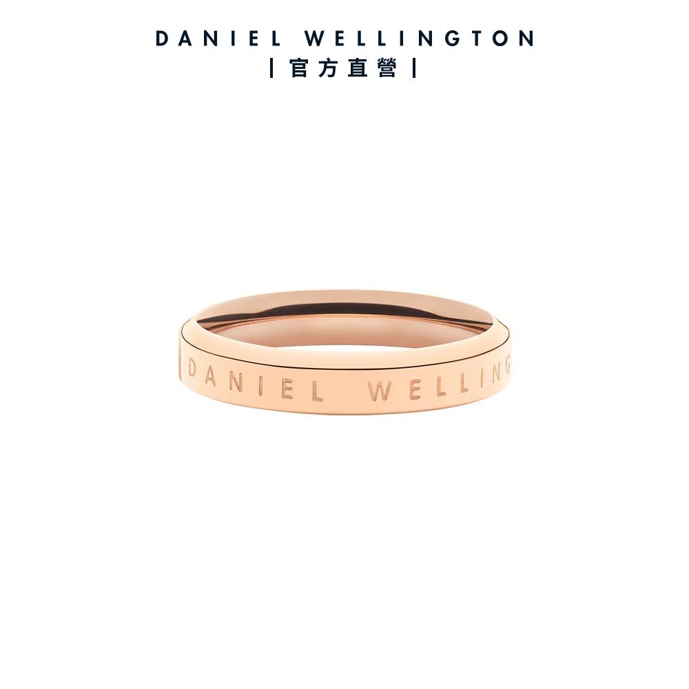 【Daniel Wellington】 官方直營 Classic 經典簡約戒指玫瑰金 DW戒指