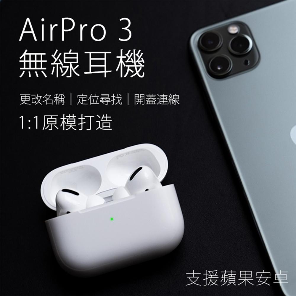 DTA-AirPro3 無線藍芽耳機 三代1比1 原模打造 藍牙耳機