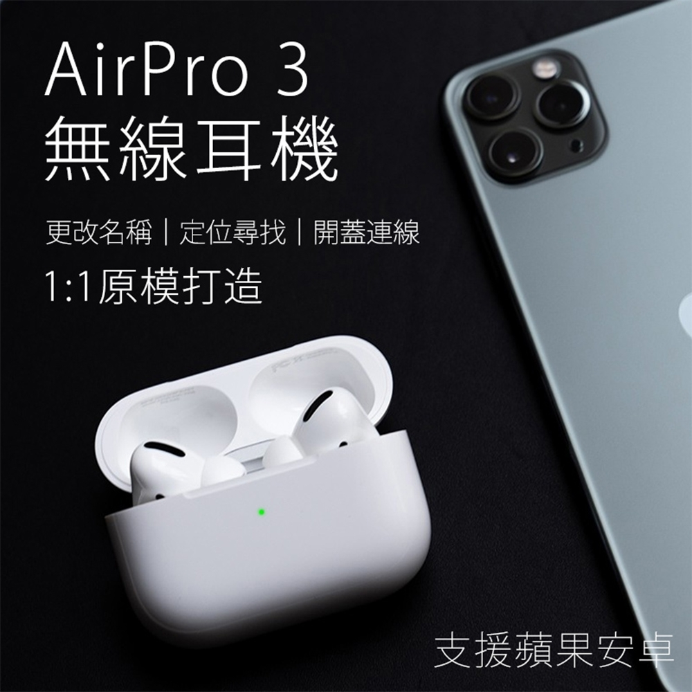 DTA-AirPro3 無線藍芽耳機 三代1:1 原模打造 藍牙耳機