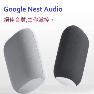 [時時樂限定]Google Nest Audio 智慧音箱 語音助理 支援藍芽 WIFI連接 台灣在地中文服務