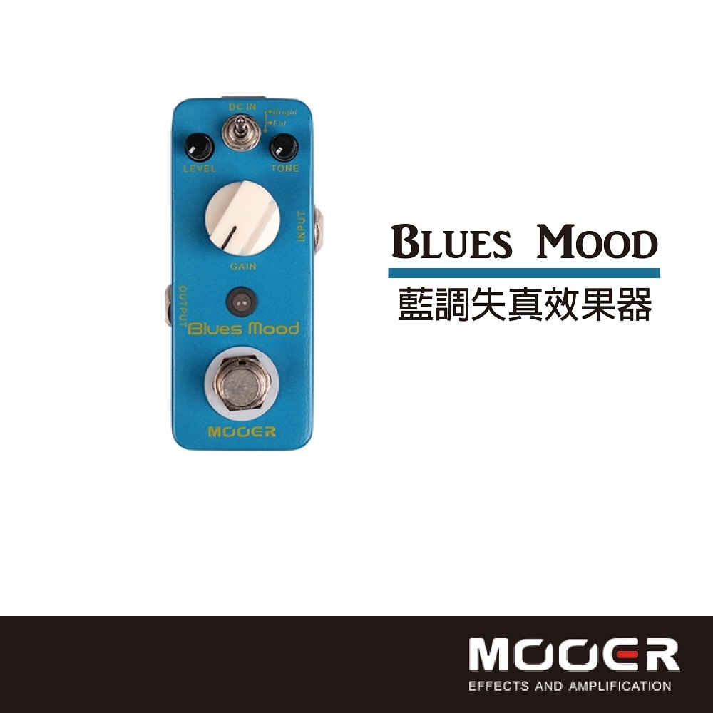 MOOER Blues Mood藍調失真效果器
